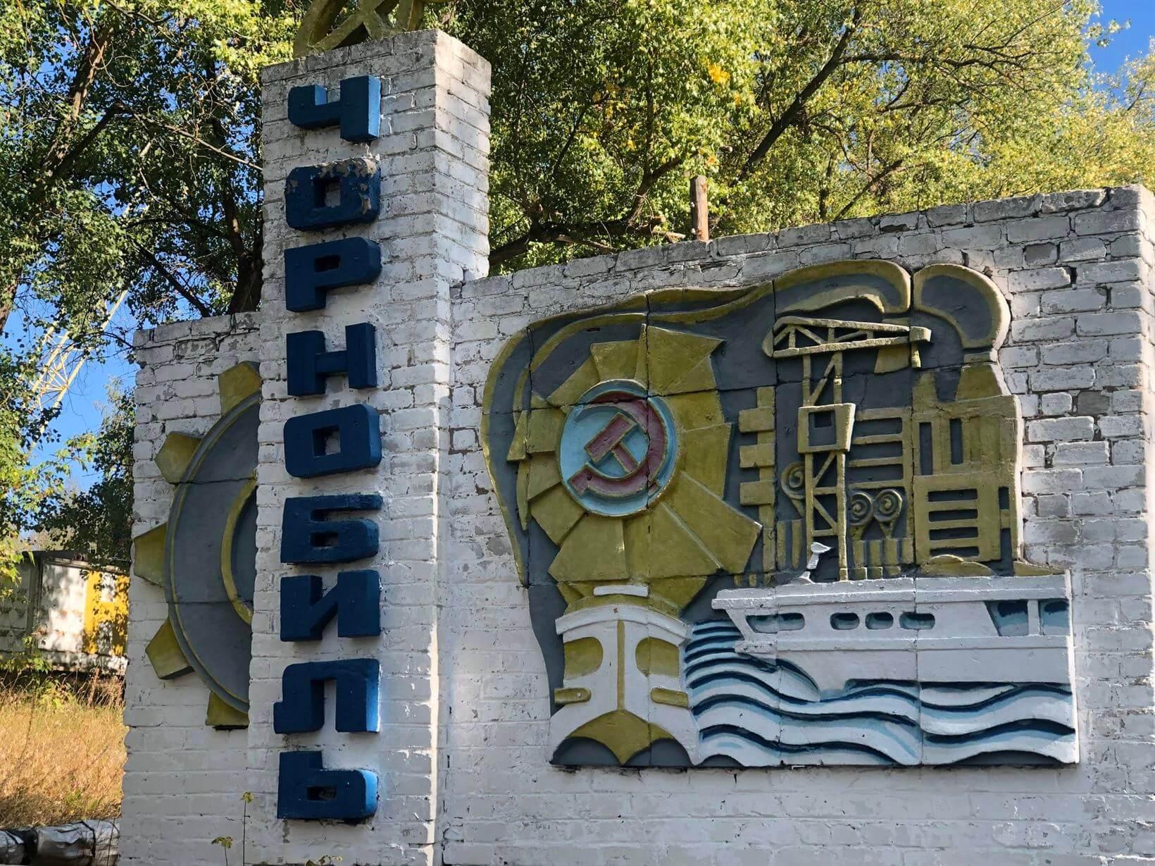 entrada chernobyl