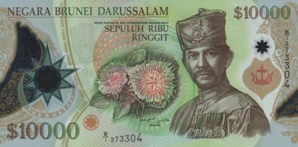 10.000 dólares de Brunei, uma das notas mais valiosas do mundo